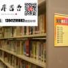 私立学校图书馆馆配,民营学校图书馆配书