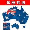 拼箱到澳洲海运 家具海运悉尼价格 移民澳洲