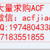 深圳回收ACF AC835 AC896C