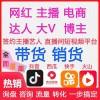 广州MCN机构签约网红带货,基地直播,服装,化妆品网店厂家