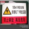 上海供电局标识牌电力安全标志牌金河定制