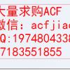 长期求购ACF 武汉回收ACF