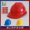ABS塑料安全帽 10KV安全帽厂家批发