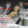高端导电泡棉STN1029WP、