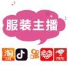 广州佛山网红直播带货,大流量电商主播,有店铺的优先
