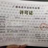 2021年申请广播电视节目许可证北京影视业务经营条件