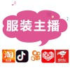 广州网红直播带货,助力电商厂家清仓,有店铺的可优先