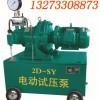 山西电动试压泵的主要作用多种型号图片
